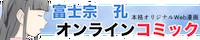 富士宗 孔 オンラインコミック